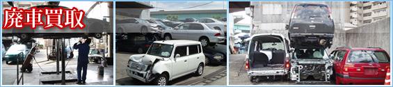 オート商会:どんな車でも価値があります。廃車買取・中古車部品販売