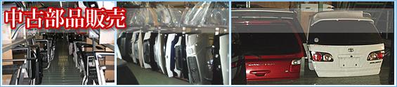 オート商会:中古部品販売