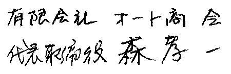 有限会社オート商会 代表取締役 森 孝一