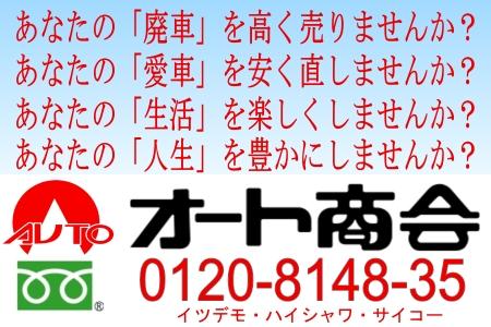 福岡のオート商会は廃車買取・中古部品・中古タイヤ販売から海外輸出まで行う中古再生自動車補修部品の総合販売会社です